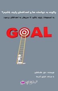 کتاب صوتی چگونه به خواستهها و اهدافمان پایبند باشیم