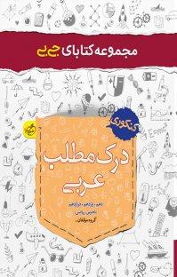 کتاب مجموعه کتابای جیبی درک مطلب عربی (نسخه PDF)