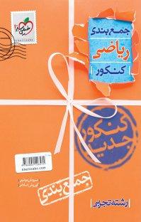 کتاب جمع بندی ریاضیات تجربی