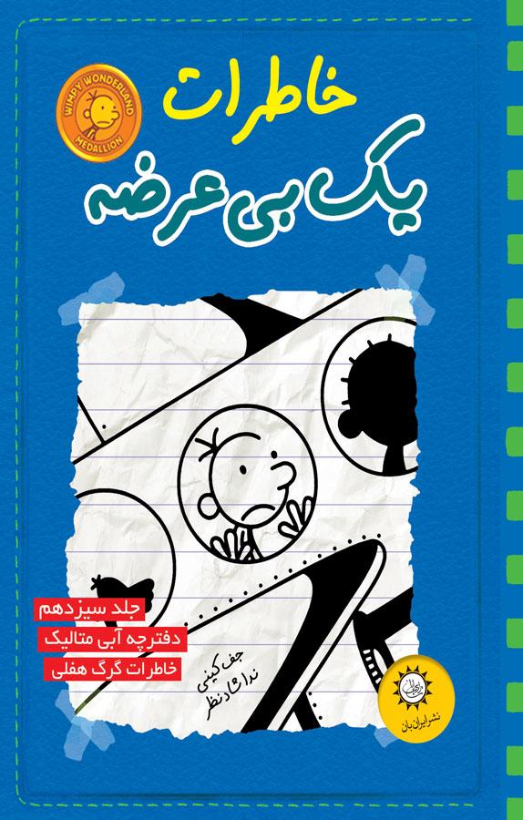 کتاب خاطرات یک بیعرضه - ۱۳