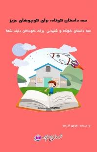 کتاب صوتی سه داستان کوتاه برای کوچولوهای عزیز