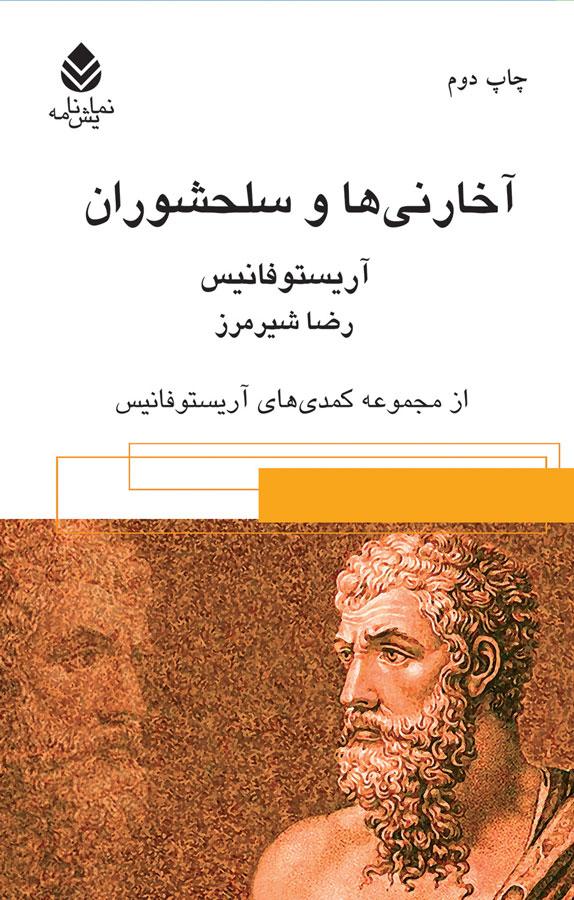 کتاب آخارنیها و سلحشوران