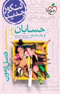 کتاب مجموعه کتابای فصل آزمون - حسابان و ریاضیات پایه