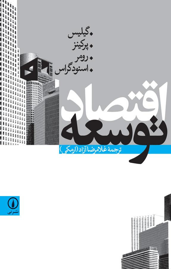 کتاب اقتصاد توسعه