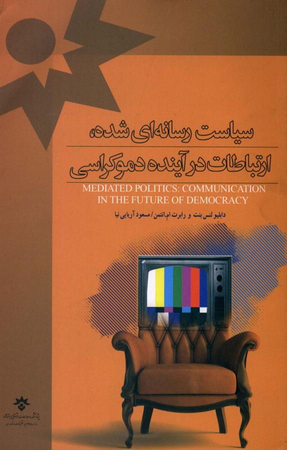 کتاب سیاست رسانهایشده،ارتباطات در آینده دموکراسی