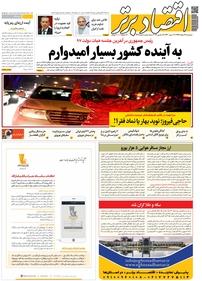 مجله هفتهنامه اقتصاد برتر شماره ۴۴۷