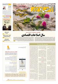 مجله هفتهنامه اقتصاد برتر شماره ۴۴۸