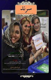 مجله ماهنامه سرند - شماره ۴۱