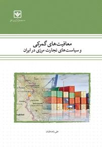 کتاب معافیتهای گمرکی و سیاستهای تجارت مرزی در ایران