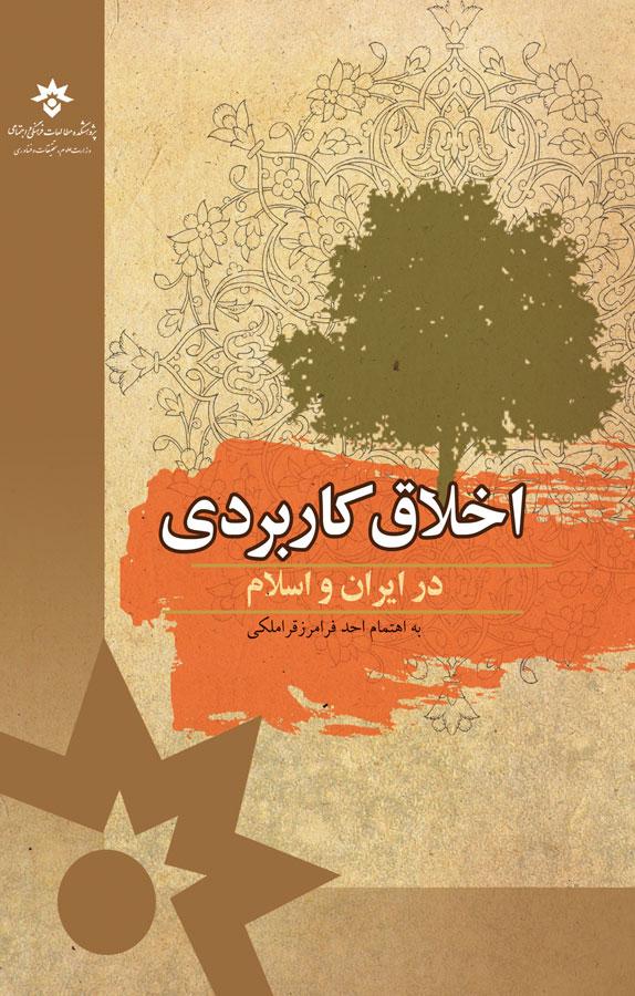 کتاب اخلاق کاربردی در ایران و اسلام