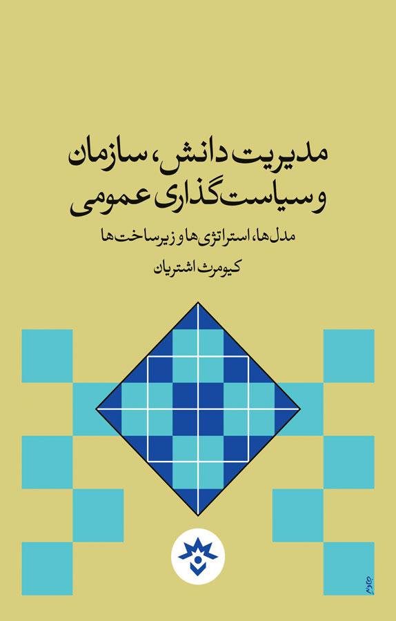 کتاب مدیریت دانش، سازمان و سیاستگذاری عمومی