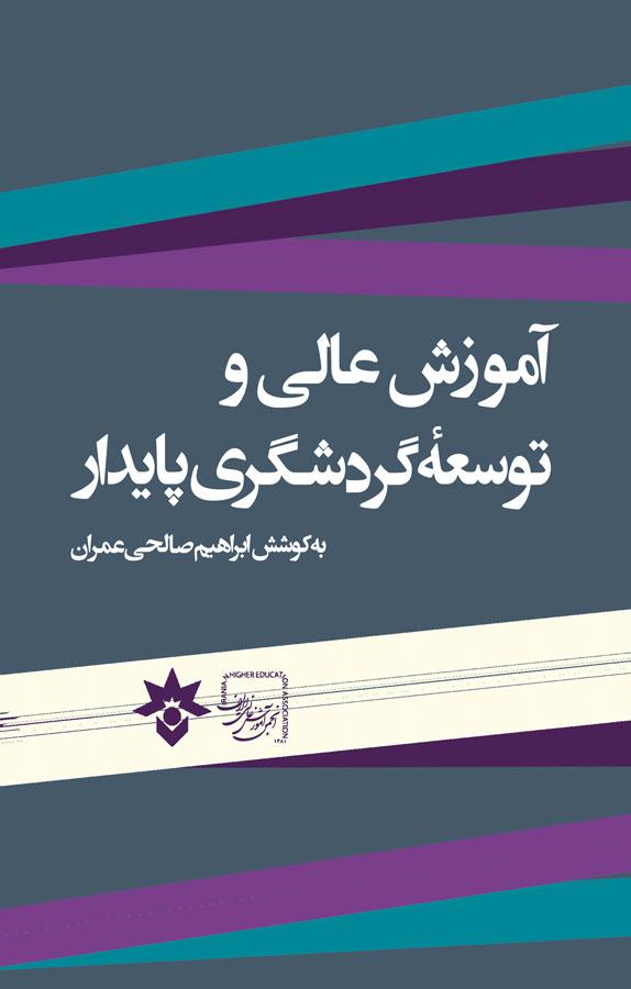 کتاب آموزش عالی و توسعه گردشگری پایدار