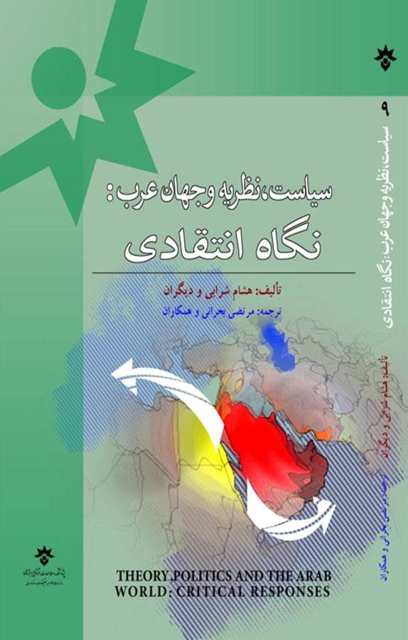 کتاب سیاست، نظریه و جهان عرب