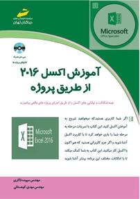 کتاب آموزش اکسل ۲۰۱۶  از طریق پروژه