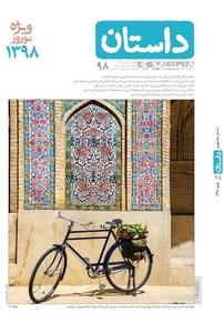 مجله همشهری داستان - شماره ۹۸  (نسخه PDF)