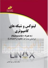 کتاب لینوکس و شبکههای کامپیوتری (نسخه PDF)