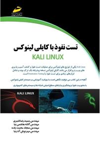 کتاب تست نفوذ با کالی لینوکس  -KALI LINUX   ۱