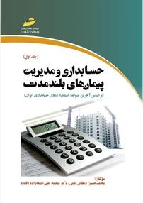کتاب حسابداری و مدیریت پیمانهای بلندمدت - جلد اول (نسخه PDF)