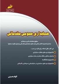 کتاب حسابداری عمومی مقدماتی
