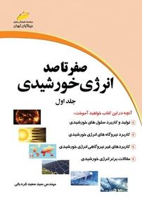 کتاب صفرتاصد انرژی خورشیدی - جلد اول