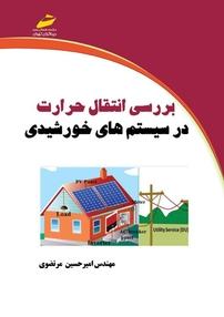 کتاب بررسی و انتقال حرارت در سیستم های خورشیدی
