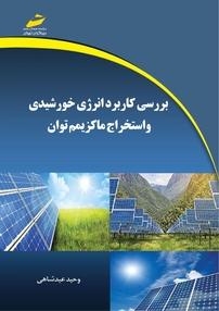 کتاب بررسی کاربرد انرژی خورشیدی و استخراج ماکزیمم توان