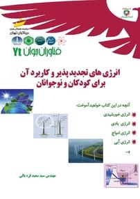 کتاب انرژی های تجدید پذیر و کاربرد آن برای کودکان و نوجوانان