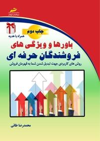 کتاب باورها و ویژگی های فروشندگان حرفه ای (نسخه PDF)