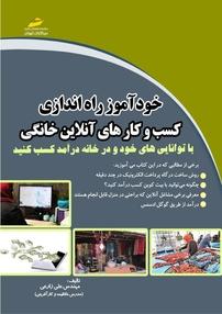 کتاب خودآموز راهاندازی کسب وکارهای آنلاین خانگی