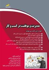 کتاب مدیریت و موفقیت در کسب و کار