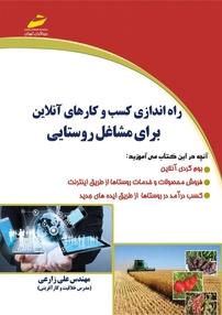 کتاب راه اندازی کسب و کارهای آنلاین برای مشاغل روستایی