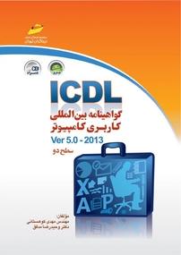 کتاب گواهینامه بینالمللی کاربری کامپیوتر۲۰۱۳  ICDL - سطح دو