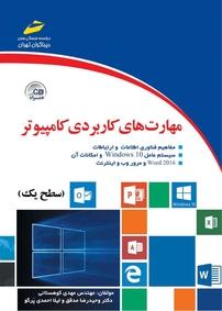 کتاب مهارتهای کاربردی کامپیوتر۲۰۱۶  - ICDL سطح یک
