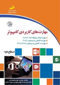 کتاب مهارتهای کاربردی کامپیوتر۲۰۱۶  - ICDL سطح دو