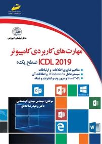 کتاب مهارتهای کاربردی کامپیوتر۲۰۱۹  - ICDL سطح یک
