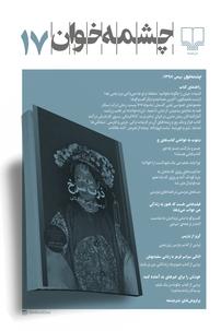 مجله چشمهخوان- شماره ۱۷