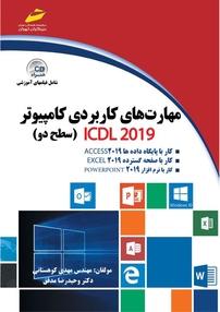 کتاب مهارتهای کاربردی کامپیوتر۲۰۱۹  - ICDL سطح دو