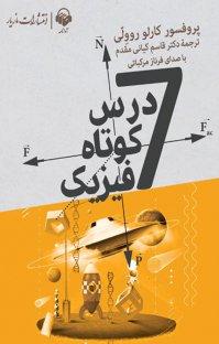 کتاب صوتی هفت درس کوتاه فیزیک