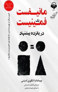 کتاب صوتی مانیفست یک فمینیست