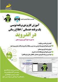 کتاب آموزش کاربردی برنامهنویسی یک برنامه خدماتی ، اطلاعرسانی در اندروید (نسخه PDF)