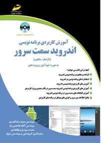 کتاب آموزش کاربردی برنامهنویسی اندروید سمت سرور (نسخه PDF)