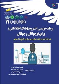 کتاب برنامهنویسی اندروید - بانک اطلاعات برای نوجوانان و جوانان