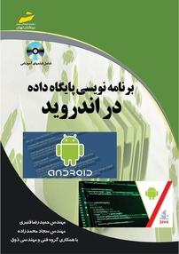 کتاب برنامهنویسی پایگاه داده در اندروید