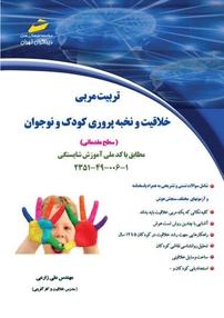 کتاب تربیت مربی خلاقیت و نخبهپروری کودک و نوجوان - سطح مقدماتی