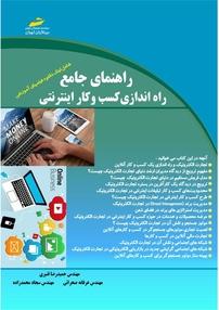 کتاب راهنمای جامع راه اندازی کسب و کار اینترنتی