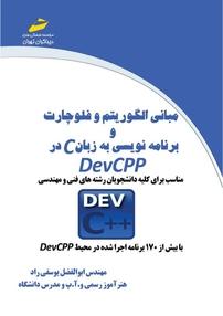 کتاب مبانی الگوریتم و فلوچارت و برنامه نویسی به زبان C در DevCPP
