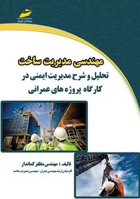 کتاب مهندسی مدیریت ساخت (نسخه PDF)