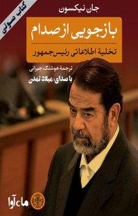 کتاب صوتی بازجویی از صدام