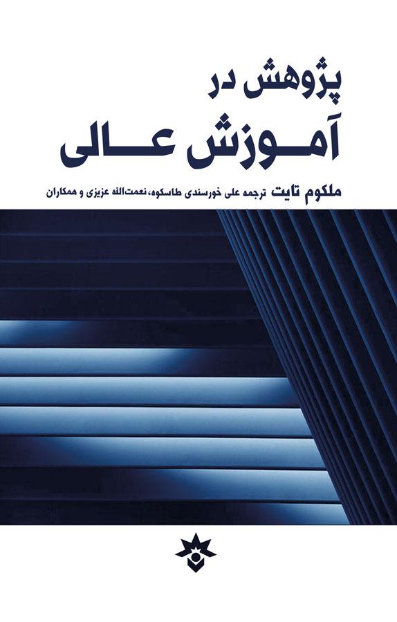 کتاب پژوهش در آموزش عالی
