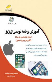 کتاب آموزش برنامه نویسی  IOS (نسخه PDF)